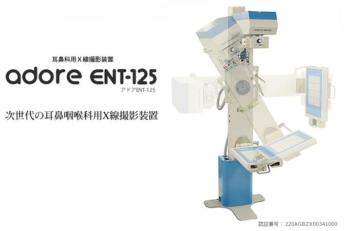 adore ENT-125