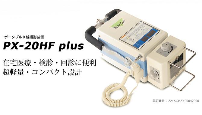 PX-20HF plus